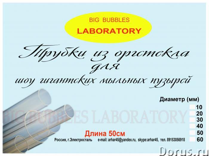 Реквизит для шоу гигантских мыльных пузырей - Организация праздников - Ракетки (пускалки), поддоны д..., фото 3